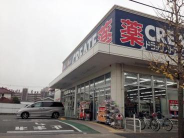 クリエイトS・D稲城大丸店の画像1