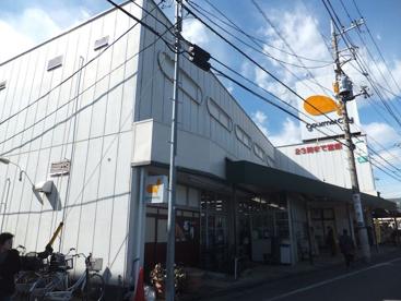 グルメシティ 稲城店の画像1