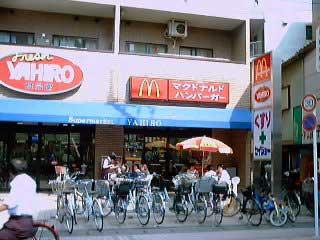 マクドナルド 稲田堤店の画像1