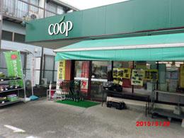 ユーコープ菅店の画像1