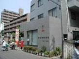 稲田堤郵便局