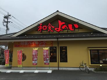 和食よへい 稲城店の画像1