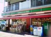 ローソンストア100 多摩三田一丁目店