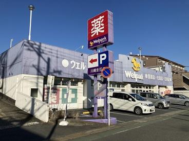 (株)ウェルパーク 川崎生田店の画像1