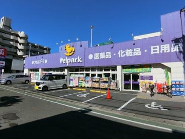 (株)ウェルパーク 川崎生田店の画像2