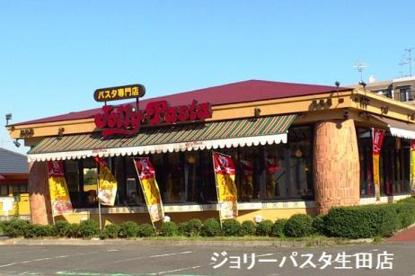 ジョリーパスタ 川崎生田店の画像1