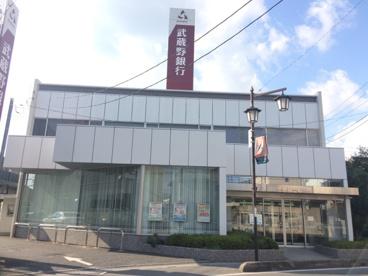 武蔵野銀行 指扇支店の画像1