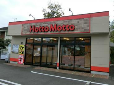 ほっともっと川崎長沢店の画像1