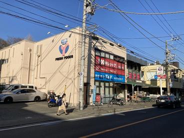 ゆりストア生田店の画像1