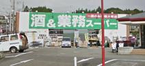 酒&業務スーパー 上麻生店