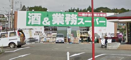 酒&業務スーパー 上麻生店の画像1