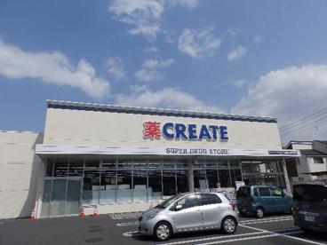 クリエイトエス・ディー 川崎堰店の画像1