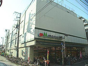 マルエツ 小田店の画像1