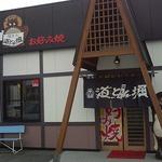 道とん堀 栗木店
