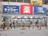 くすりセイジョー 京急川崎駅前店