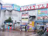 ヨドバシカメラアウトレット京急川崎店