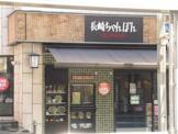 リンガーハット 北千住西口店