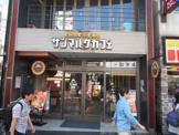 サンマルクカフェ 北千住東口店