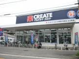 クリエイトS・D川崎宿河原店