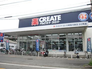 クリエイトS・D川崎宿河原店の画像1