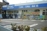 ハックドラッグ 宿河原店