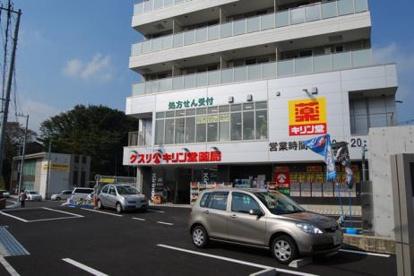 キリン堂新百合ヶ丘店の画像1