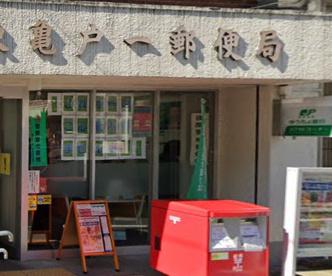 亀戸第一郵便局の画像1