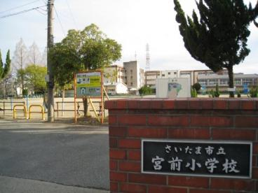 さいたま市立宮前小学校の画像1