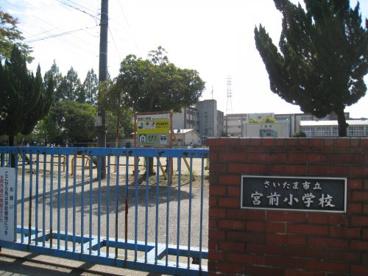 さいたま市立宮前小学校の画像2