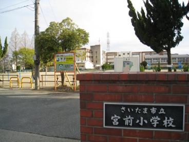 さいたま市立宮前小学校の画像3