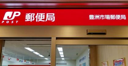 豊洲市場郵便局の画像1