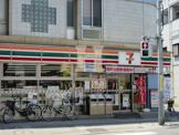 セブンイレブン荒川西尾久3丁目店