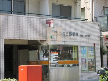 荒川西尾久三郵便局の画像1