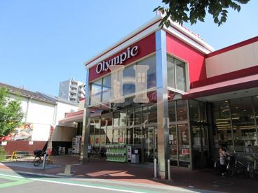 Olympicスーパーマーケット西尾久店の画像1