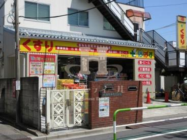 どらっぐぱぱす西尾久店の画像1