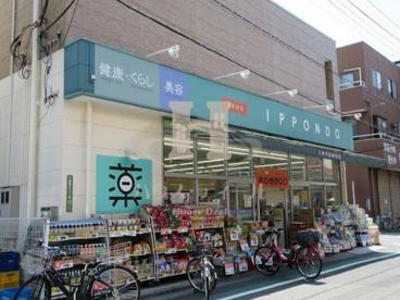クスリの一本堂西尾久店の画像1