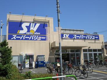 スーパーバリュー西尾久店の画像1