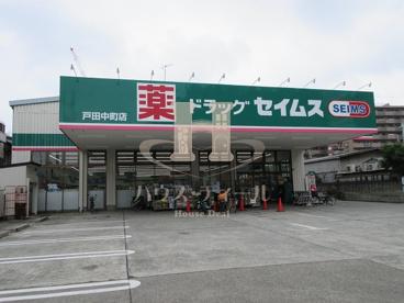 ドラッグセイムス戸田中町店の画像1