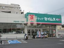 ドラッグセイムス戸田中町1丁目店