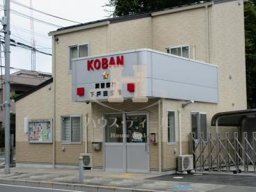 下戸田交番の画像1
