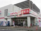 スギ薬局戸田下前店