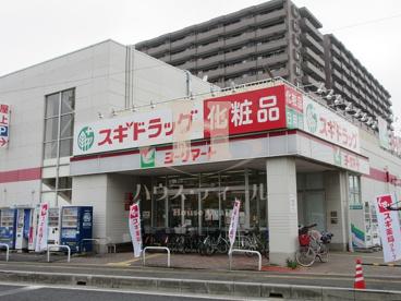 スギ薬局戸田下前店の画像1
