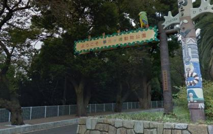 夢見ケ崎動物公園の画像1