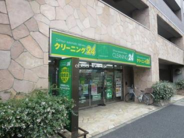クリーニング24 中目黒店の画像1