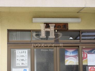 戸田の湯の画像1