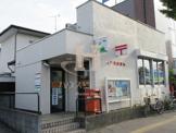 上戸田郵便局
