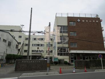 新曽小学校の画像1