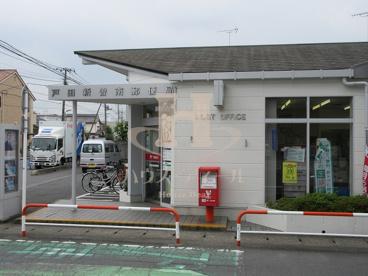 新曽南郵便局の画像1