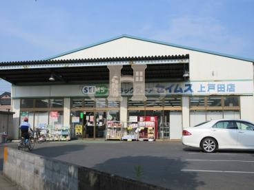 ドラッグセイムス上戸田店の画像1