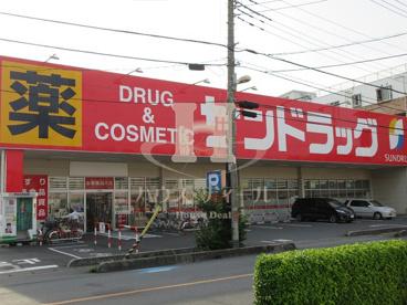 サンドラッグ戸田新曽店の画像1